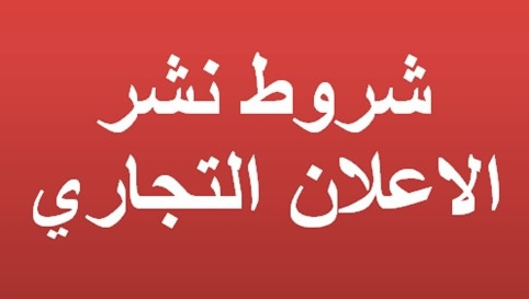 شروط نشر الإعلان التجاري