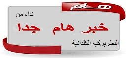 رسالة مفتوحة الىالناخبين العراقيين…البطريرك مار روفائيل لويس ساكو