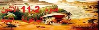الأثنين 11 شباط صوم الباعوثة