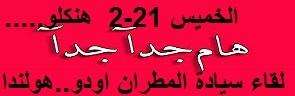الخميس 21-2 لقاء سيادة المطران انطوان اودو