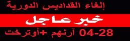الغاء القداديس الدورية 28-04…آرنهم +أوترخت