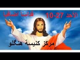 الأحد 27-10 قداس اضافي /مركزکنیسةهنگلو