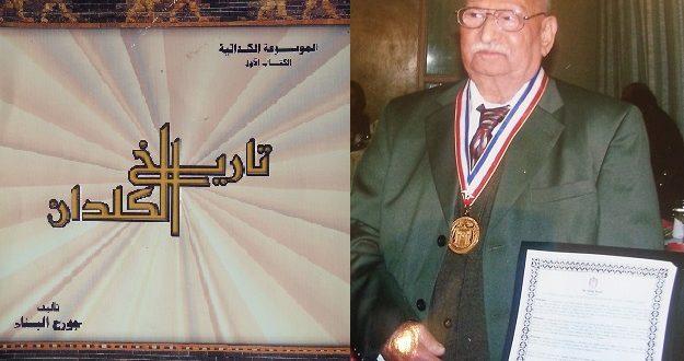أنتشار الكثلكة في قرى الموصل.. الحلقة الرابعة والثلاثون